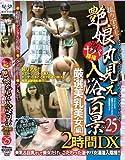 激ヤハ゛陰撮 艶娘丸見え入浴百景 Vol.25 TFRD-025 [DVD]