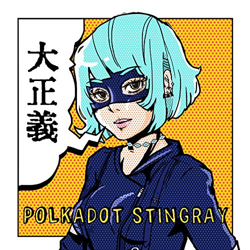 ポルカドットスティングレイ「大正義」