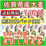 【おいしい麦茶煮出し用52p×10袋】【お徳用】【平成23年度九州佐賀県産大麦100%】【煮出しでも水出しでもおいしい】【30%オフ】