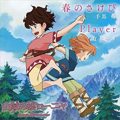 TVアニメ『山賊の娘ローニャ』 オープニング「春のさけび」/エンディング「Player」