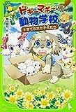 ドギーマギー動物学校(8) すてられた子犬たち (角川つばさ文庫)