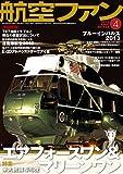 航空ファン 2013年 04月号