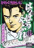 はっぽうやぶれ 中 (バンブー・コミックス)