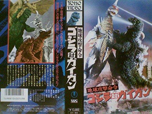 地球攻撃命令 ゴジラ対ガイガン[VHS]