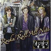 オジサマ専科 Vol.12 Rockn'Roll All Nite~翼なき野郎ども~出演声優情報