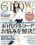 GLOW (グロー) 2015年 1月号