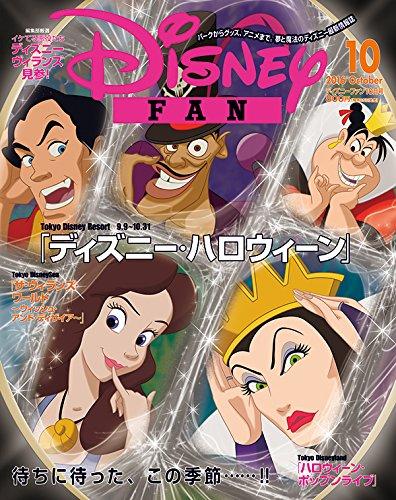 ディズニーファン 2016年 10 月号