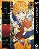 群青戦記 グンジョーセンキ 6 (ヤングジャンプコミックスDIGITAL)