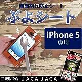 [350-5]ぷよシート【iPhone 5 専用】画面割れ防止シート【正規取扱店:JACA JACA】