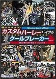 カスタムハーレーバイブル クールブレーカ (レンタル専用版) [DVD]