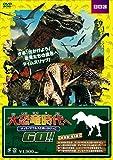 大恐竜時代へGO!! ティラノサウルスと追いかけっこ[DVD]