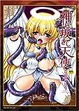 神に叛きし天使 (アンリアルコミックス 10) (アンリアルコミックス 10)