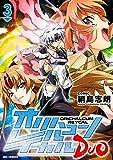 オリハルコン レイカル DUO: 3 (REXコミックス)