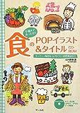 食のPOPイラスト&タイトルCD-ROM: 手描きであったか! スーパー・商店街・レストラン・自然食品店に