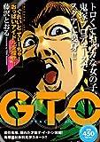 GTO ぐれいと てぃーちゃー おっぱいアイドルを探せ!! (講談社プラチナコミックス)