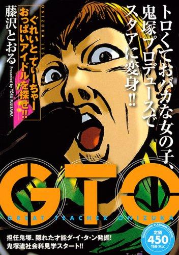 GTO ぐれいと てぃーちゃー おっぱいアイドルを探せ!! (プラチナコミックス)