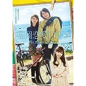 福岡恋愛白書9 月と太陽を見上げて [DVD]