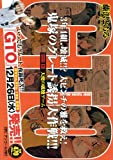 GTO 不滅のグレートティーチャー アンコール刊行 (プラチナコミックス)