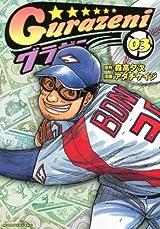 このマンガがすごい!2012で2位の野球年棒漫画「グラゼニ」第3巻