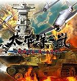 太平洋の嵐~戦艦大和、暁に出撃す!~ (豪華限定版)