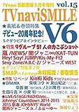 TVnavi SMILE vol.15  テレビナビ首都圏版増刊 2015年3月号