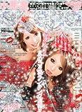 小悪魔 ageha (アゲハ) 2010年 06月号 [雑誌]