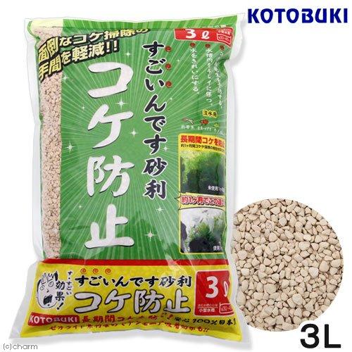 寿工芸 すごいんです砂利 コケ防止 3L