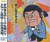 爆笑スーパーライブ第1集! 中高年に愛をこめて・・・ TECE-25350 ランキングお取り寄せ