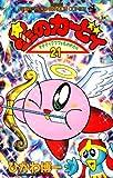 星のカービィ―デデデでプププなものがたり (21) (てんとう虫コミックス―てんとう虫コロコロコミックス)