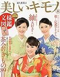 美しいキモノ 2010年 03月号 [雑誌]