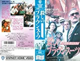 殺しのブラウンスーツ (字幕スーパー版) [VHS]