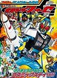 仮面ライダーフォーゼ 3 (小学館のテレビ絵本☆ギンピカシール絵本シリーズ)
