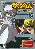 金色のガッシュベル!! Level-3 16 [DVD]