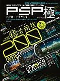 PSPハイパーテクニック 極 (100%ムックシリーズ)