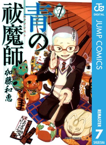 青の祓魔師 リマスター版 7 (ジャンプコミックスDIGITAL)