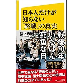 日本人だけが知らない「終戦」の真実〈電子書籍Kindle版もあります〉