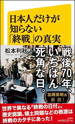 日本人だけが知らない「終戦」の真実 (SB新書) -