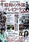あの日が甦る! 昭和の外国テレビドラマ完全保存版 (エンターブレインムック)