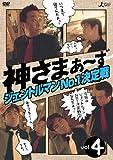 神さまぁ~ず Vol.4 [DVD]