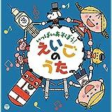 [CD2枚組] コロムビアキッズ いっぱいあそぼう!えいごのうた