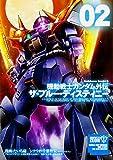 機動戦士ガンダム外伝 ザ・ブルー・ディスティニー (2) (カドカワコミックス・エース)