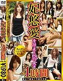 グレイズ / 妃 悠愛 4時間 [DVD]