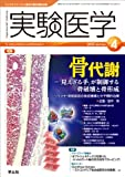 実験医学 2013年4月号 Vol.31 No.6 骨代謝―「見えざる手」が制御する骨破壊と骨形成〜リウマチ・骨粗鬆症の発症機構と分子標的治療