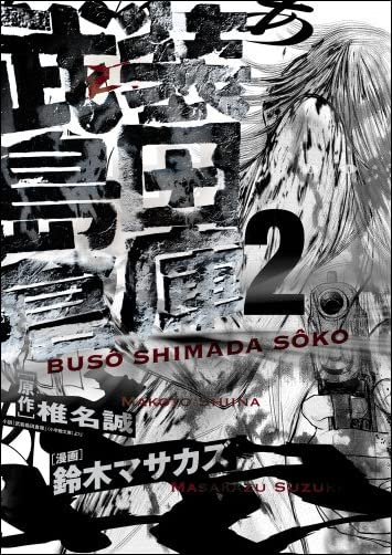 武装島田倉庫 2 (ビッグコミックス)