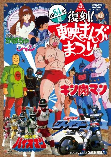 復刻! 東映まんがまつり 1984年夏【DVD】