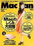 Mac Fan(マックファン) 2016年 06 月号 [雑誌]