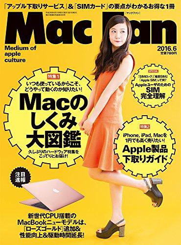 「Mac Fan 2016年6月号」にiPhone Proとされる原寸大図面が掲載される!?