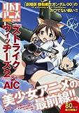 オトナアニメ Vol.18 (洋泉社MOOK)