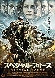 スペシャル・フォース [DVD]