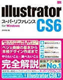 Illustrator CS6 スーパーリファレンス for Windows